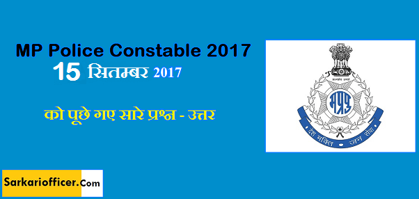 MP Police Constable 15 September 2017 Question Paper, Answer Key & Cut Off